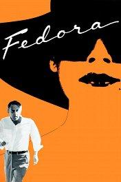 Федора / Fedora