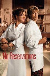 Вкус жизни / No Reservations