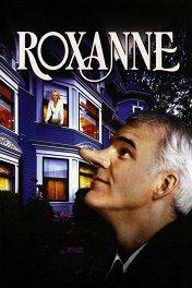 Роксана / Roxanne