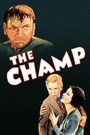Чемпион / The Champ