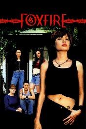 Ложный огонь / Foxfire