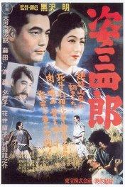 Легенда о великом мастере дзюдо / Sugata Sanshirô