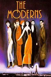 Модернисты / The Moderns