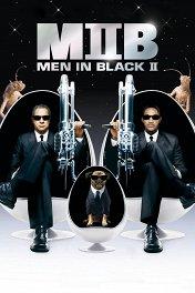 Люди в черном-2 / Men in Black II