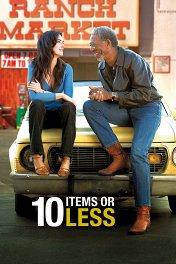 10 шагов к успеху / 10 Items or Less