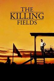 Поля смерти / The Killing Fields