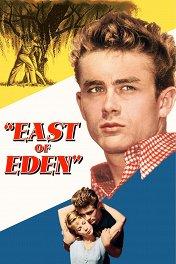 К востоку от рая / East of Eden