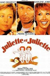 Джульетта и Джульетта / Juliette et Juliette