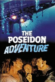Приключения «Посейдона» / The Poseidon Adventure