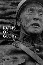 Тропы славы / Paths of Glory