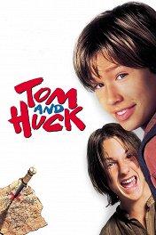 Том и Гек / Tom and Huck