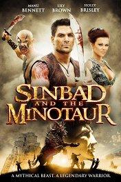 Синдбад и Минотавр / Sinbad and the Minotaur