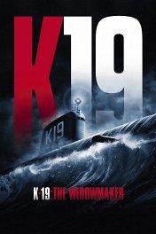 К-19 / K-19: The Widowmaker