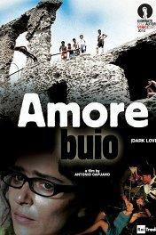 Темная страсть / L'amore buio