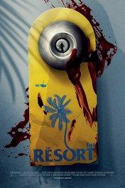 Курорт / The Resort