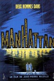 Двое на Манхэттене / Deux hommes dans Manhattan