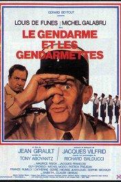 Жандарм в юбке / Le Gendarme et les gendarmettes
