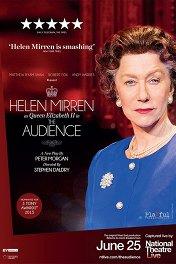 Аудиенция / The Audience