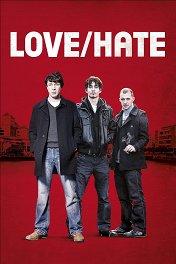 Любовь/Ненависть / Love/Hate