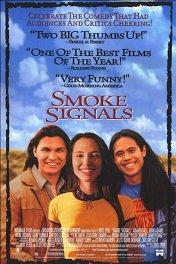 Дымовые сигналы / Smoke Signals