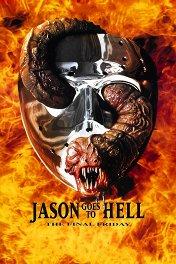 Джейсон отправляется в ад: Последняя пятница / Jason Goes to Hell: The Final Friday