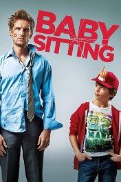 Superнянь / Babysitting
