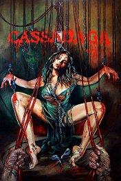 Кассадага / Cassadaga