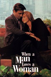 Когда мужчина любит женщину / When a Man Loves a Woman