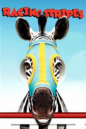 Бешеные скачки / Racing Stripes