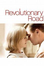 Дорога перемен / Revolutionary Road