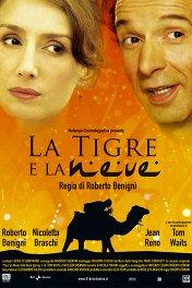 Тигр и снег / La tigre e la neve