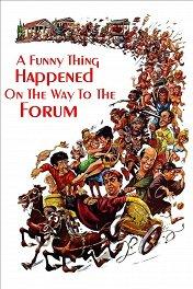 Смешное происшествие по дороге на форум / A Funny Thing Happened on the Way to the Forum