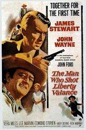 Человек, который застрелил Либерти Вэланса / The Man Who Shot Liberty Valance