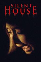 Тихий дом / Silent House