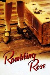 Беспутная роза / Rambling Rose