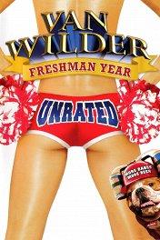 Король вечеринок-3 / Van Wilder: Freshman Year