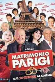 Свадьба в Париже / Matrimonio a Parigi