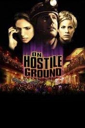 На враждебной земле / On Hostile Ground