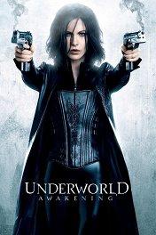 Другой мир: Пробуждение / Underworld: Awakening