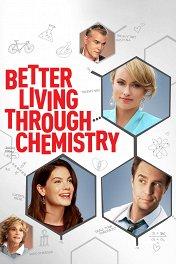 Любовь по рецепту и без / Better Living Through Chemistry