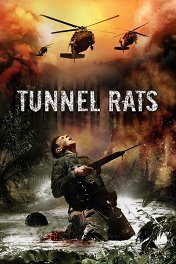 Тоннельные крысы / Tunnel Rats