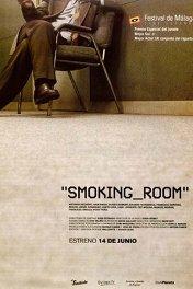 Комната для курения / Smoking Room