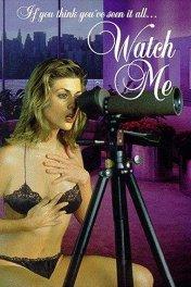 Наблюдай за мной / Watch Me