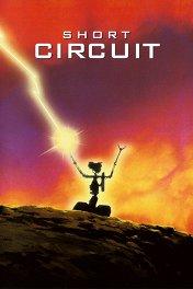 Короткое замыкание / Short Circuit