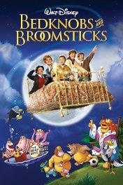 Ведьма на летающей кровати / Bedknobs and Broomsticks