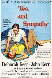 Чай и симпатия / Tea and Sympathy