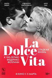 Сладкая жизнь / La dolce vita