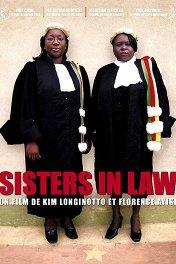 Сестры в законе / Sisters in Law