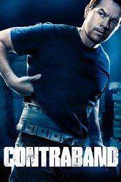 Контрабанда / Contraband