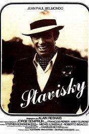 Стависки / Stavisky...